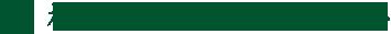 神田山緑 公式ウェブサイト
