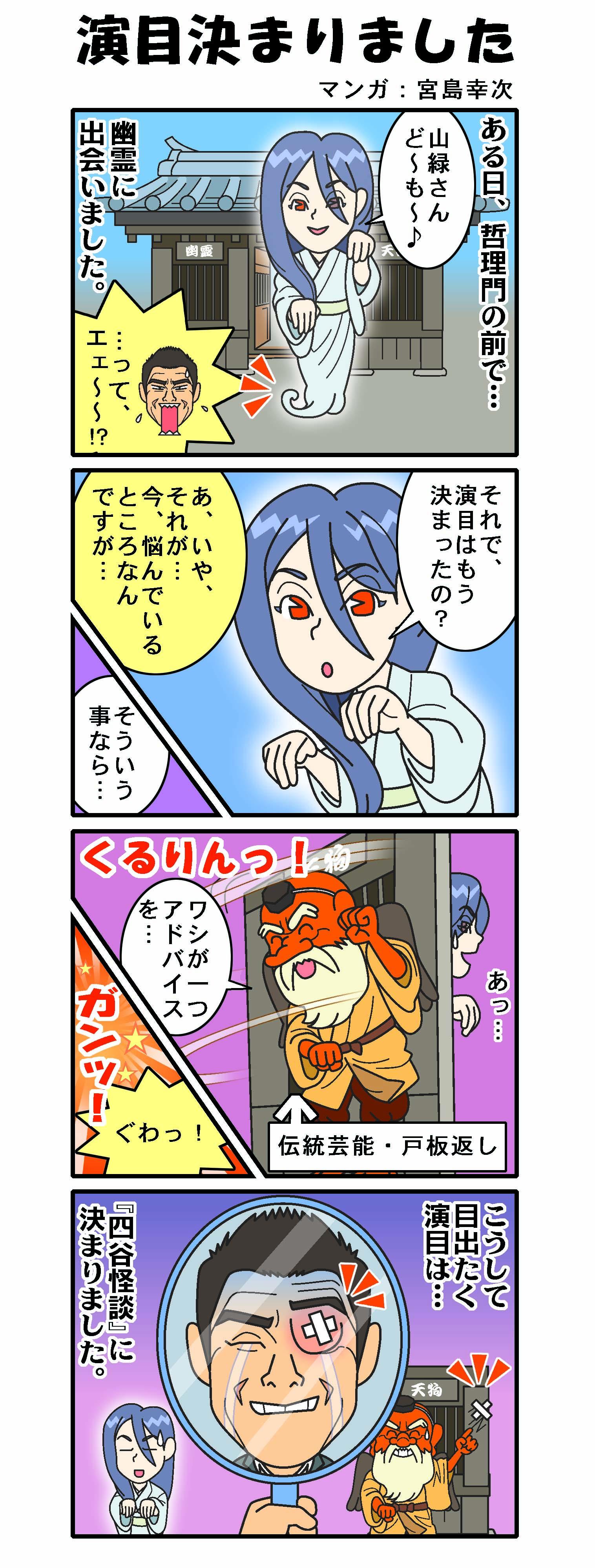 【特別企画 怪談の夕べ】第2回 [鍋島騒動]