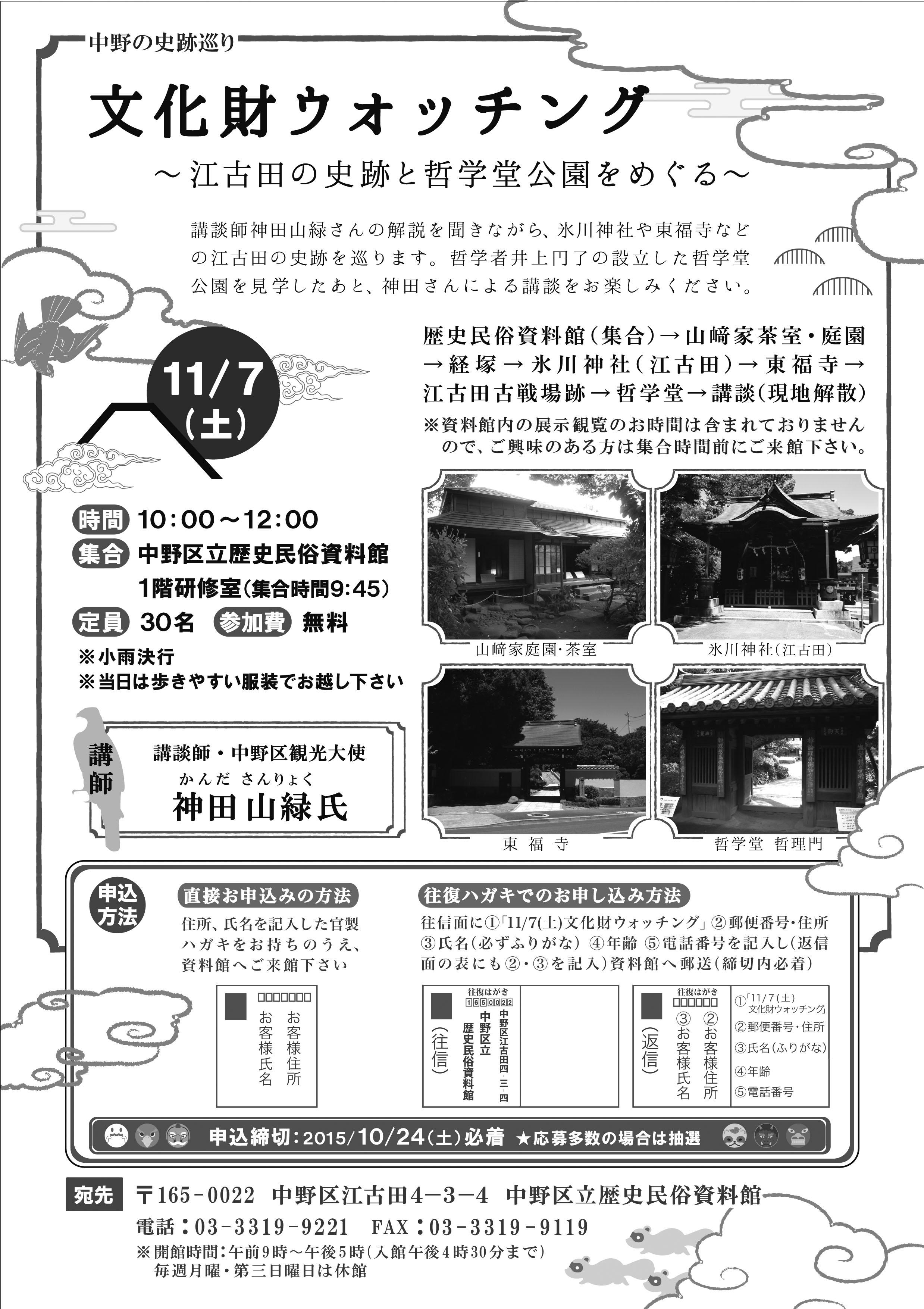 文化財ウォッチング ~江古田の史跡と哲学堂公園をめぐる~