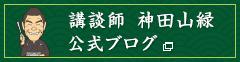講談師 神田山緑 公式ブログ
