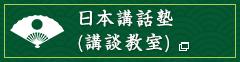 日本講話塾(講談教室)