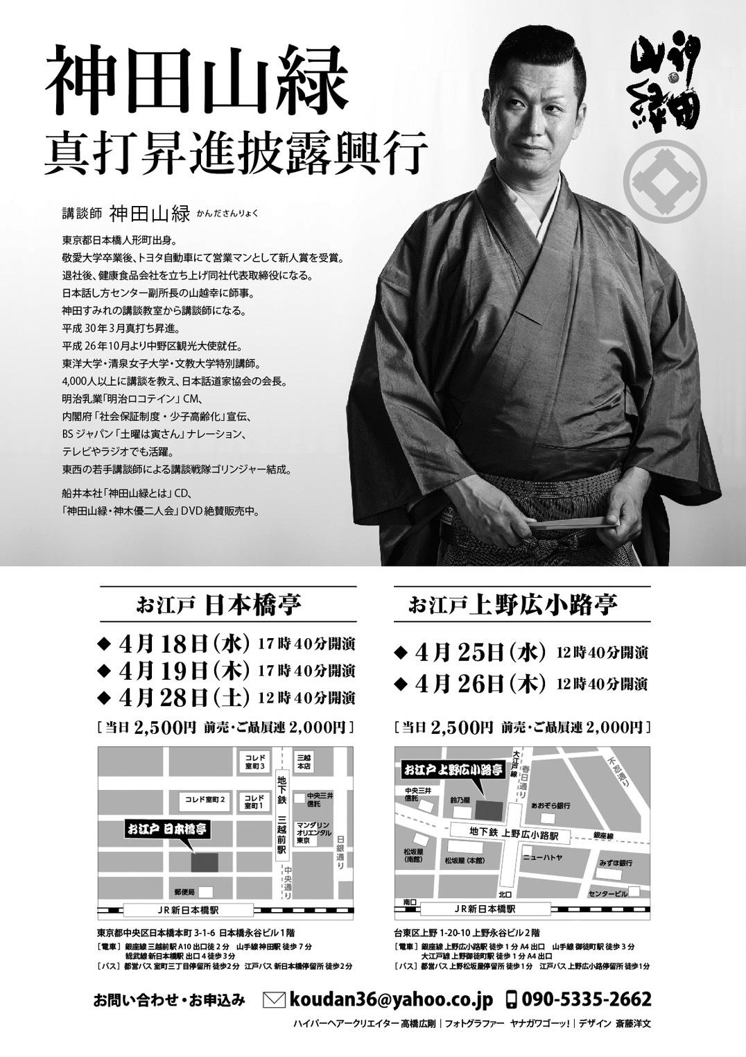 神田山緑 真打昇進披露興行(二日目)