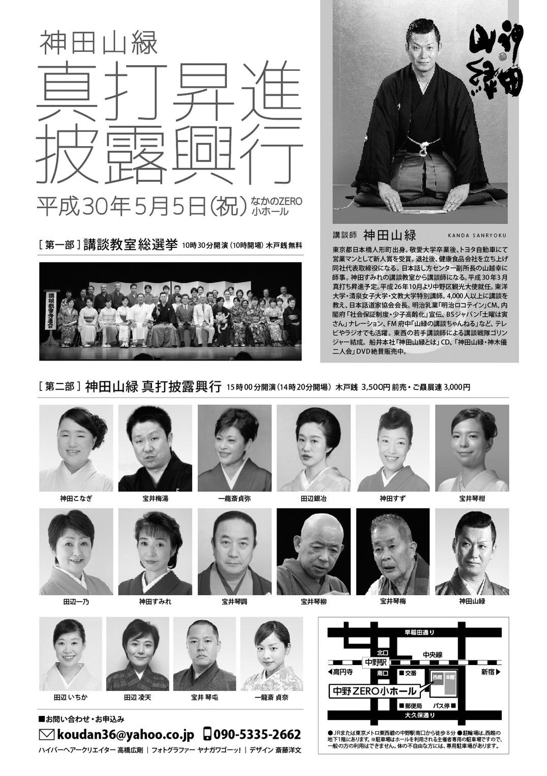 神田山緑真打昇進披露興行(なかのZERO小ホール)