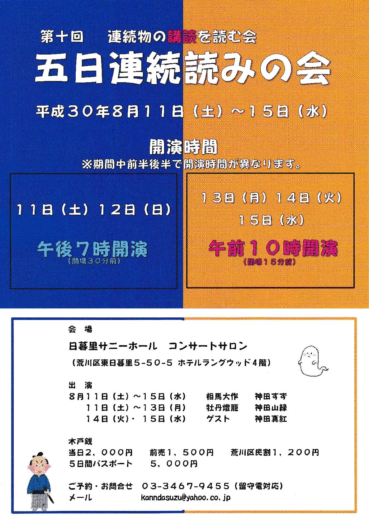 五日連続読みの会 8月11日・12日