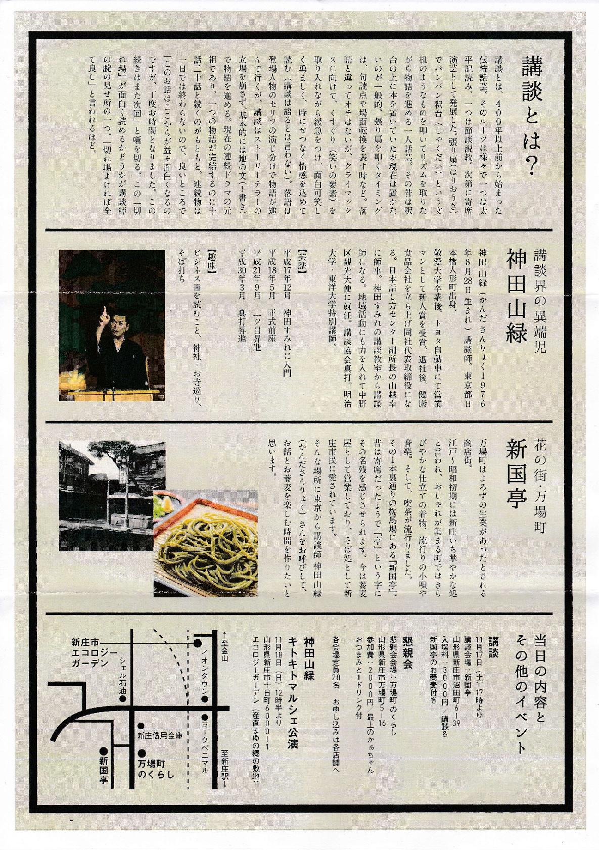 神田山緑独演会(山形1)