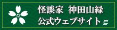 怪談家 神田山緑