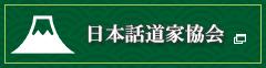 日本話道家協会