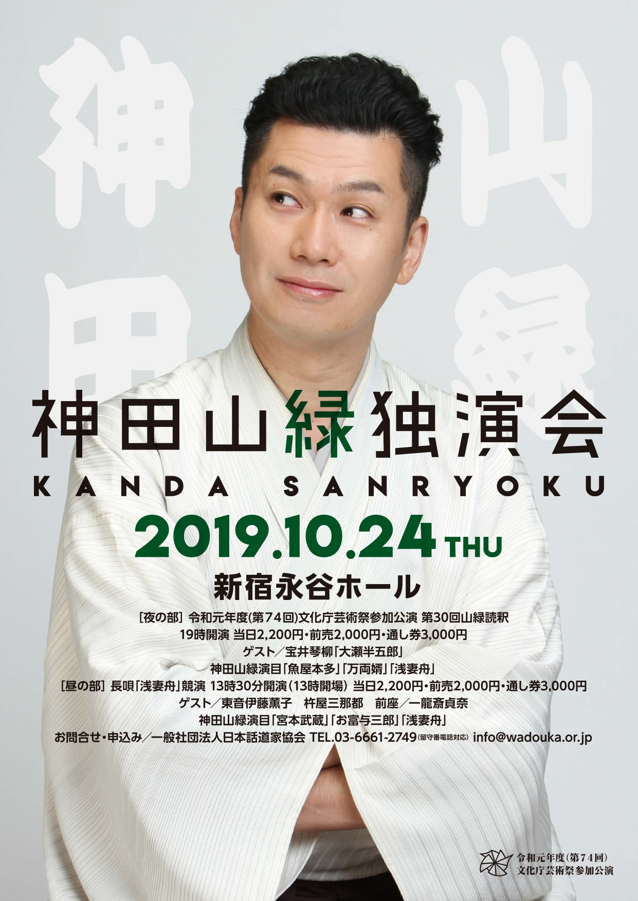 第30回 神田山緑独演会(夜の部) 令和元年文化庁芸術祭参加作品