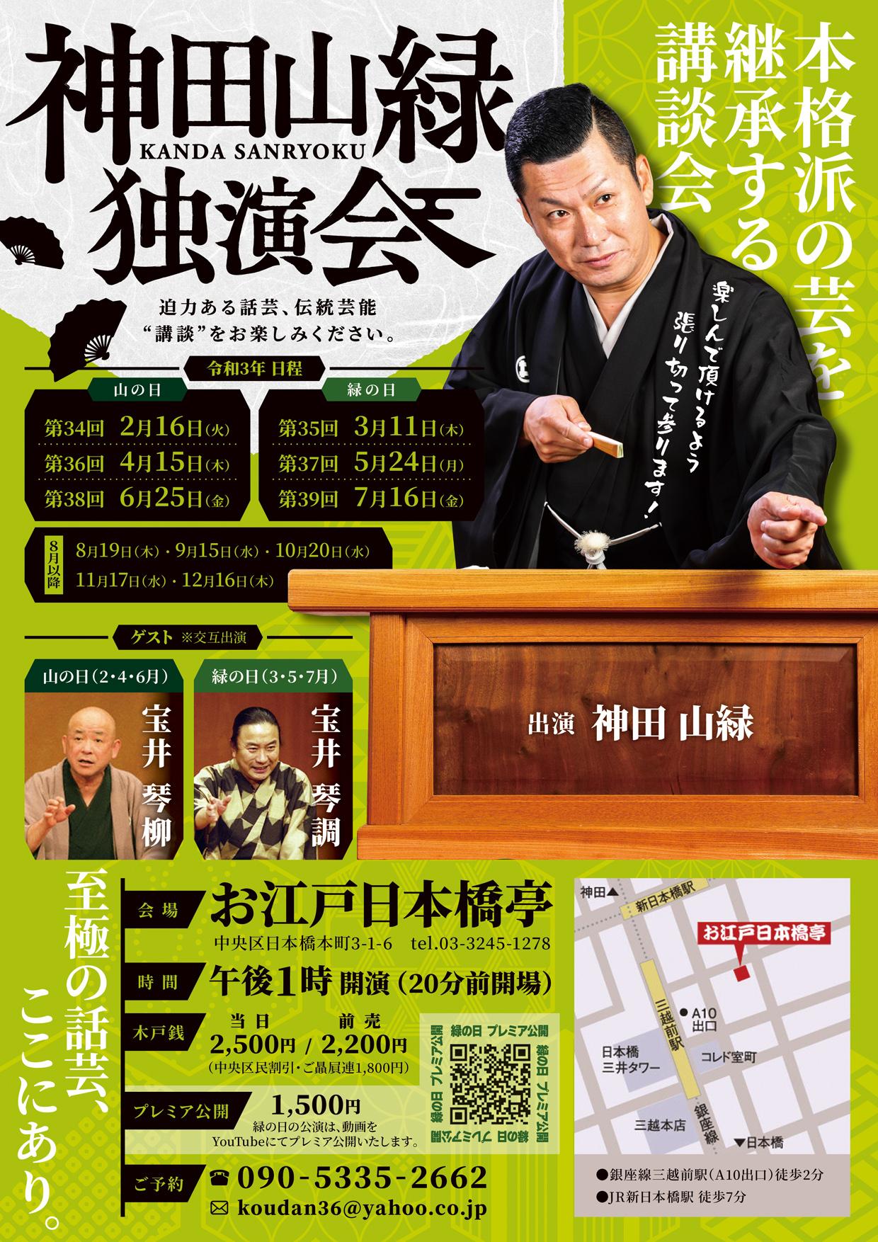 第43回 神田山緑独演会 緑の日  ゲスト宝井琴調