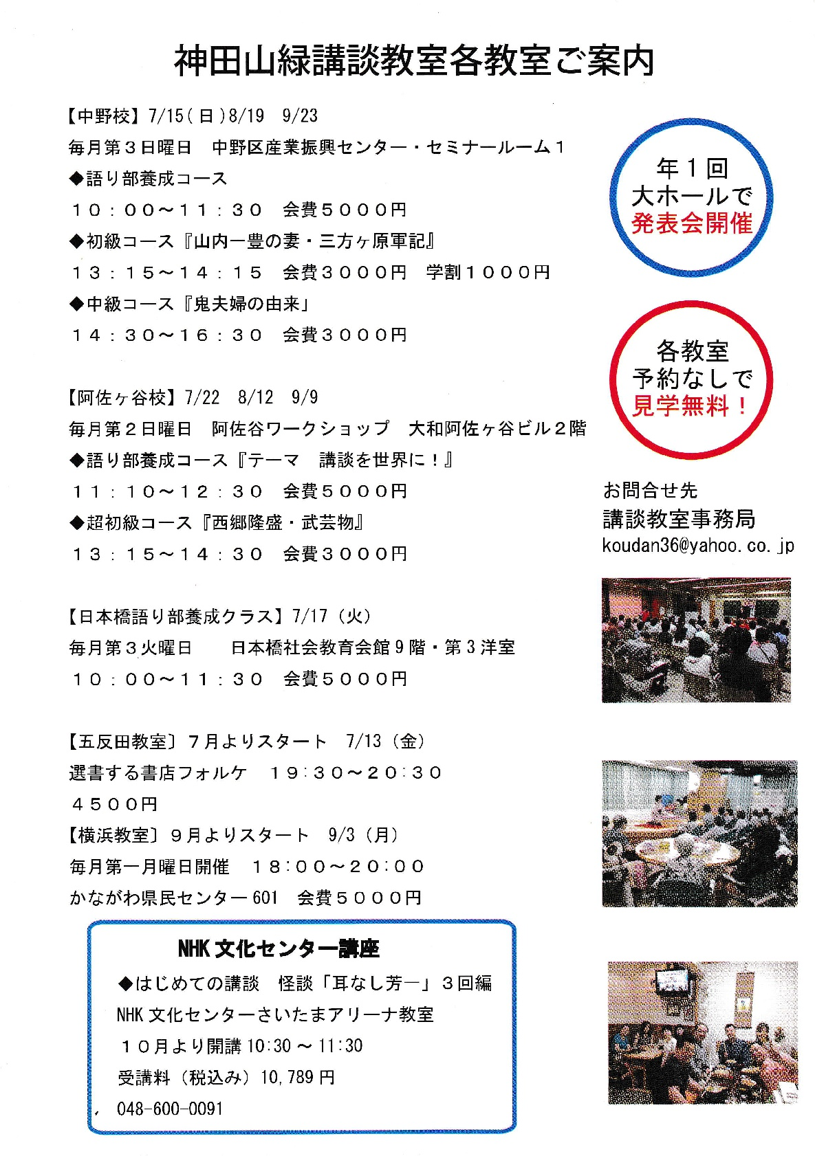 横浜語り部教室